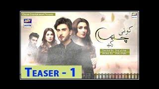 Koi Chand Rakh Teaser 01 - ARY Digital Drama