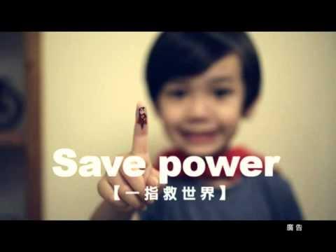 節能減碳宣導廣告 手勢篇(一指救世界節能Everyday)