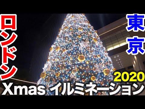 東京とロンドン、2020年 最新クリスマスイルミネーションをお届け!