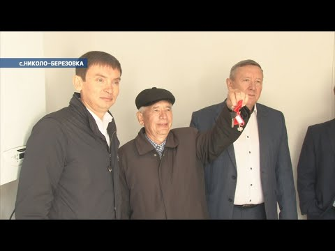 Ключи от новых квартир получили 19 семей из Николо-Березовки