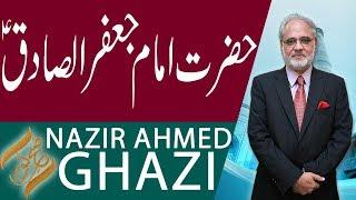 Subh E Noor | Hazrat Imam Jafar Sadiq (AS) | Nazir Ahmed Ghazi | 26 Nov 2018 | Headlines | 92NewsHD