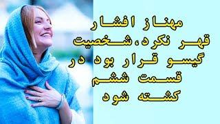 حرف های نگفته ی کارگردان سریال عاشقانه- Asheghane