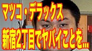 """マツコデラックスが新宿二丁目で""""買春""""?「怪文書」が届けられる・・・【 芸能情報 】"""