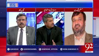 News Room- 28 December 2017 - 92NewsHDPlus