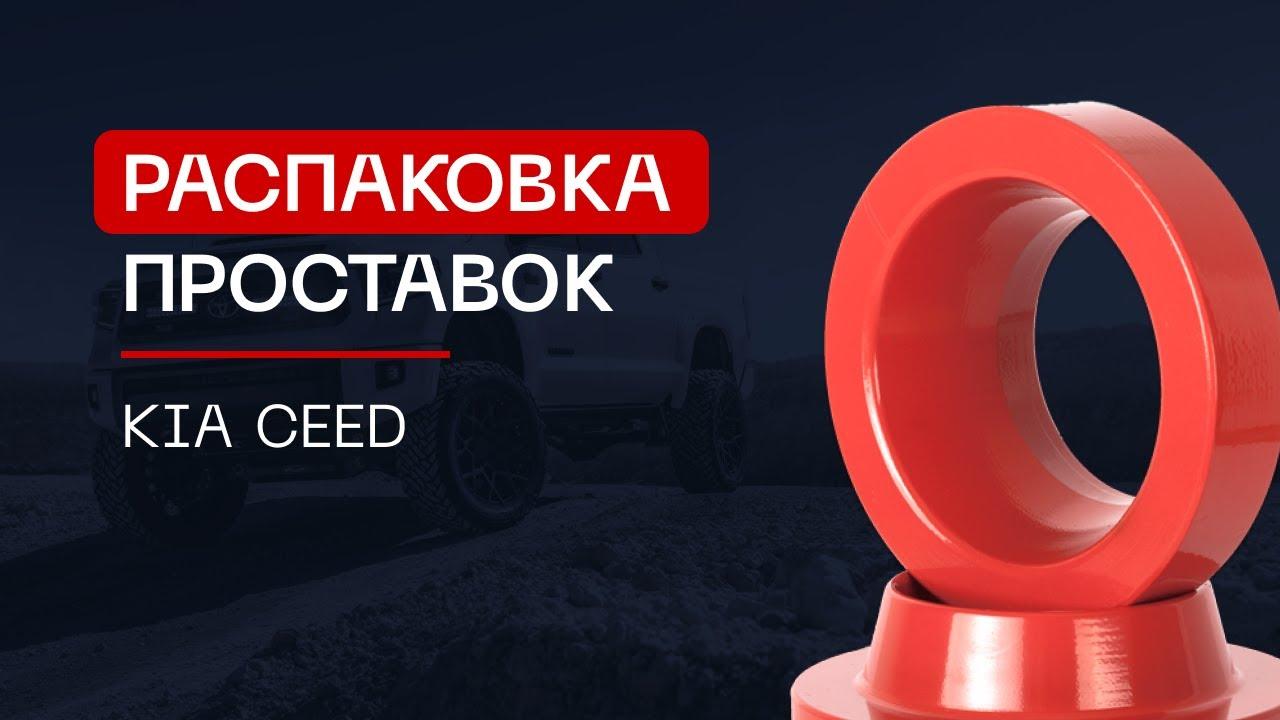 ⚙️Проставки для увеличения клиренса на автомобиль Kia Ceed   ⭕️Автопроставка