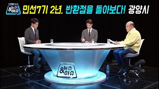 [뉴스&이슈/여수MBC 토크쇼] 민선7기 2년, 반환점을 돌아보다 - 광양시 (이용선 아나운서/정현복 광양시장/김종수 기자) 다시보기