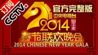 2014 央视春节联欢晚会 Chinese New Year Gala【Year of Horse】 |CCTV春晚
