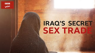 Iraq's Secret Sex Trade | Trailer | Available Now
