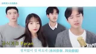 """韩语版""""我们不一样"""""""