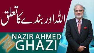 Subh E Noor | Allah aur bande ka taluq | Nazir Ahmed Ghazi | 30 Nov 2018 | 92NewsHD
