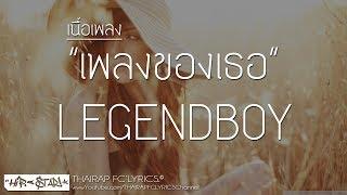 เพลงของเธอ - LEGENDBOY (เนื้อเพลง)