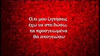 Άλεξ Οικονόμου - Ο,τι μου ζητήσεις (στίχοι) Alex Economou - Oti mou zitisis (lyrics)