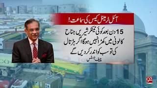 CJP orders shifting of oil tankers to Zulfiqarabad   20 June 2018   92NewsHD