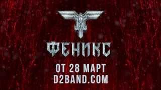 """D2 - видео спот за новия албум """"Феникс"""""""