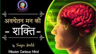 Power of Hypnosis - Fireproof Hands अवचेतन मन के शक�ति, Mission Genius Mind, Sanjiv Malik