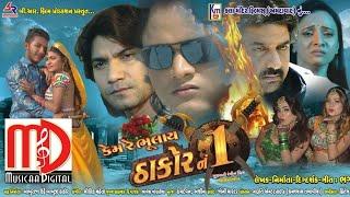 KEM RE BHULIY THAKOR NO. 1(Full Movie) Vikram Thakor |Jagdish Thakor |Mamta Soni |Hiten Kumar