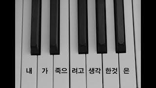 amazarashi - 내가 죽으려고 생각한 것은 僕が死のうと思ったのは (piano cover)