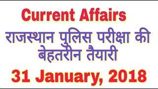 Current Affairs, GK, 31 January 2018 || राजस्थान पुलिस परीक्षा || Daily New Video