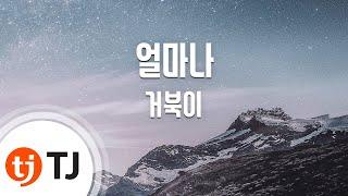 [TJ노래방] 얼마나 - 거북이 (How - Turtles) / TJ Karaoke