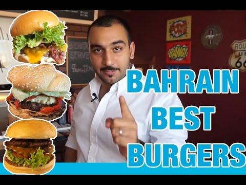 رحلة البحث عن أفضل برقر بالبحرين  ٢ | The Hunt for Bahrain Best Burger part 2