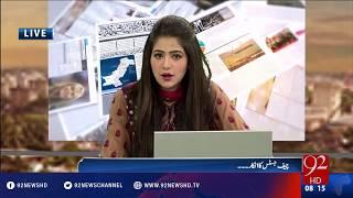 Bakhabar Subh - 14-05-2016 - 92NewsHD