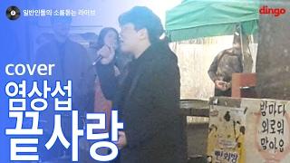 [일소라] 일반인 염상섭 - '끝사랑' (김범수) cover