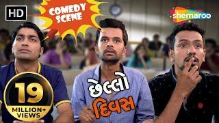 Chhello Divas Comedy Scene  - Professor Ni Firki Levi – New Gujarati Film 2017 - Malhar Thakar width=