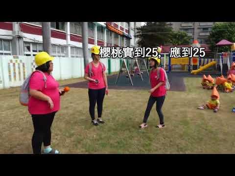 臺南市立第一幼兒園 完整版 - YouTube