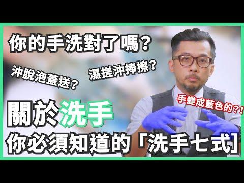 你的手真的有洗乾淨嗎?讓賽先生帶你實際操作「洗手七式」! | 洗手姿勢 | 武漢肺炎(COVID-19) - YouTube