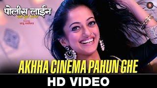 Akhha Cinema Pahun Ghe - Police Line | Bharati Madhavi & Pravin Kunwar width=