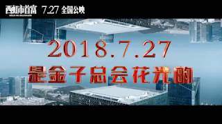 《西虹市首富》Hello Mr. Billionaire 電影預告片 (王力宏篇) Trailer - Leehom Wang