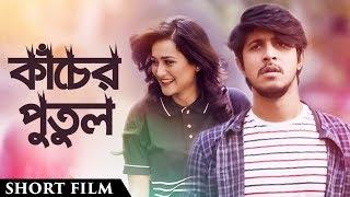 Kacher Putul (2018) | Bengali Short Film | Tawsif Mahbub | Nadia | Shuvra Biswas | Masum Rubel width=
