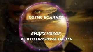 СОТИС ВОЛАНИС-ВИДЯХ НЯКОЯ,КОЯТО ПРИЛИЧА НА ТЕБ-ПРЕВОД