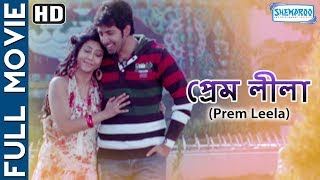 Prem Leela (HD) - Superhit Bengali Movie - Trambak Roy Chowdury - Taniska - Rajatavu Dutta width=