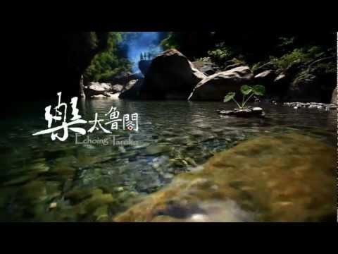 「樂。太魯閣」30秒 宣導片