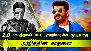 2PointO Never Beats Thala Ajith Records | Rajinikanth | Ajithkumar | Petta VS Viswasam