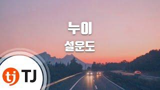 [TJ노래방] 누이 - 설운도(Seol, Woon-Do) / TJ Karaoke