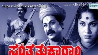 JAYATHU JAYA VITALA KANNADA OLD SONG by Sharaj_Vikram_Vikky