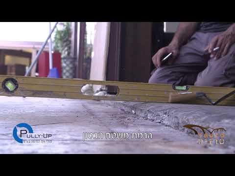 סרטון: הרמת משטח בטון -אולמי טרויה
