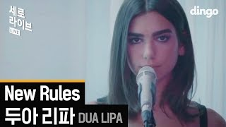 [세로라이브] dua lipa - new rules