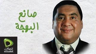 علاء ولي الدين - صانع البهجة