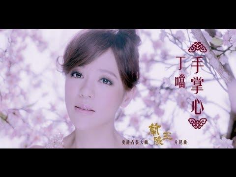 Download Lagu Della丁噹【手掌心】MV官方版-中視古裝大戲[蘭陵王]片尾曲