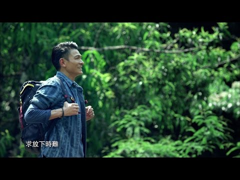 -andy-lau-official-mv-hd-official-channel-1435416497
