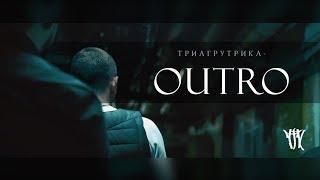 Triagrutrika - Outro
