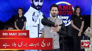 Laalach Buht Buri Balaa Hai!! | Game Show Aisay Chalay Ga With Danish Taimoor