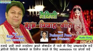 vivah geet बाबूजी के पगड़ी बेटी लाल रखिहें new maithili shubh vivah song 2018 Singer Rajiv Tomar