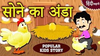 सोने का अंडा - Hindi Kahaniya for Kids | Stories for Kids | Moral Stories for Kids | Koo Koo Tv width=