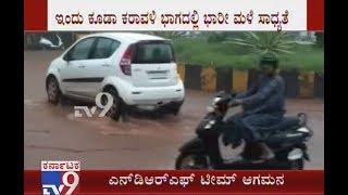 Torrential Rain Hits Mangalore; NDRF Teams Arrives in Udupi, Mangalore