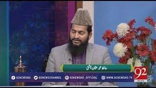 Kalam | Sahabzada Muhammad latif sajid chishti - 15 February 2018 - 92NewsHDPlus