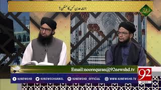 Noor e Quran   Khulasa para 10   Professor Mujahid Ahmed   26 May 2018   92NewsHD